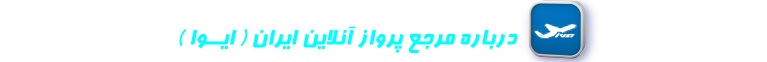 http://www.irva.ir/lib/skins/aqua/images/home/about_banner.png